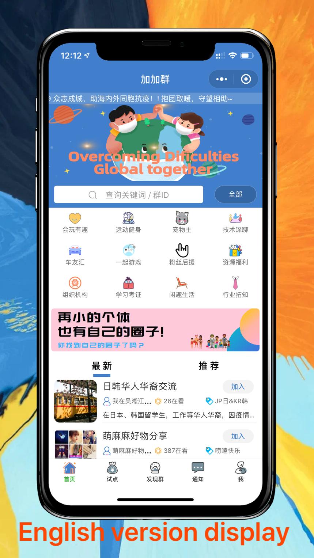 WeGroupChat【加加群】