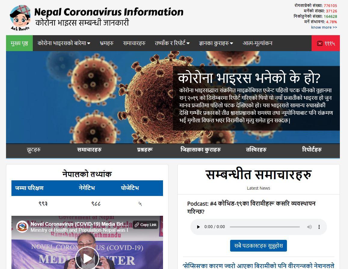 Nepal Corona Information