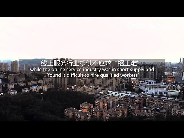 Flex-in, a flexible employment Platform 自由薪,灵活用工平台